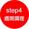 090727_18_step4.jpg