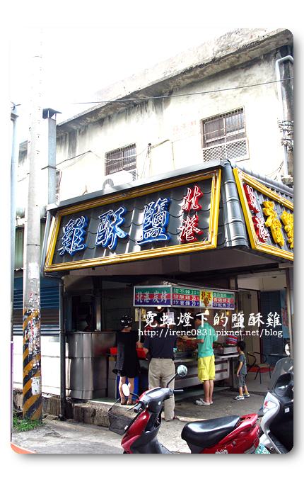 090729_00_湖口鹽酥雞.jpg