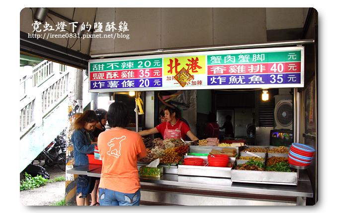090729_05_湖口鹽酥雞.jpg