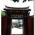 090930_10_孔廟.jpg