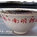 091008_11_小南碗粿.jpg