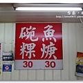 091008_01_小南碗粿.jpg