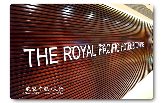 091126_05_皇家太平洋酒店.jpg