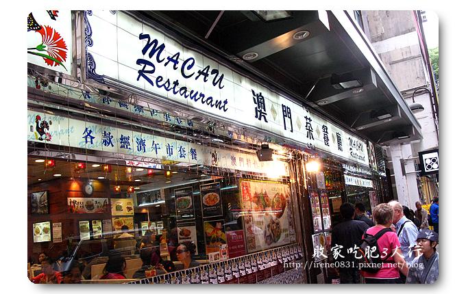 091127_14_澳門茶餐廳.jpg