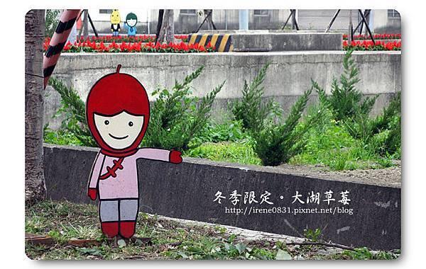 091227_00_大湖草莓.jpg