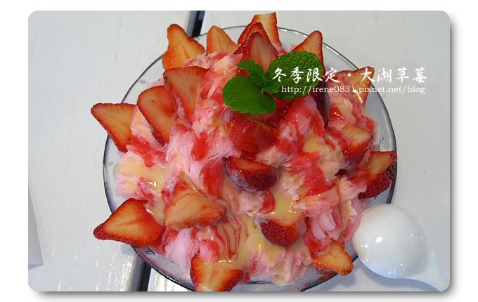 091227_07_大湖草莓.jpg