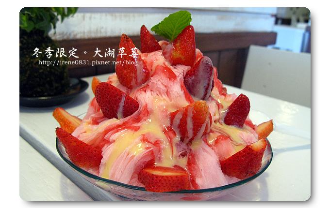 091227_04_大湖草莓.jpg