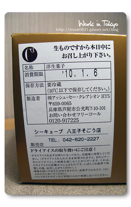 100104_19_Tokyo.jpg
