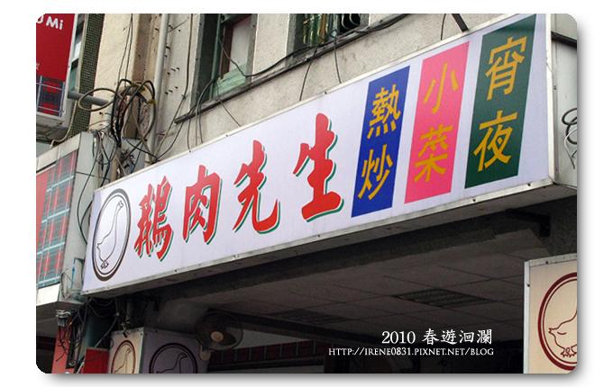 100411_12_東華大學.jpg