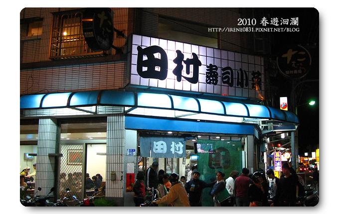 100411_14_東華大學.jpg