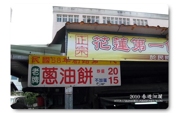 100422_20_東華大學.jpg
