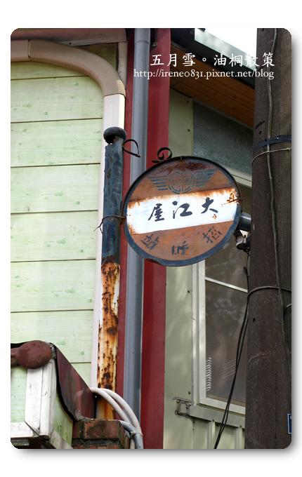 100430_14_大江屋.jpg