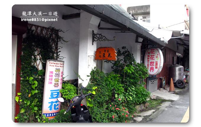 100516_14_龍潭大溪.jpg