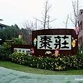 110123_00_大湖草莓.jpg