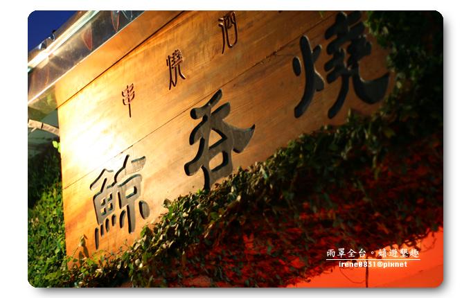 100629_10_嬉遊墾趣.jpg