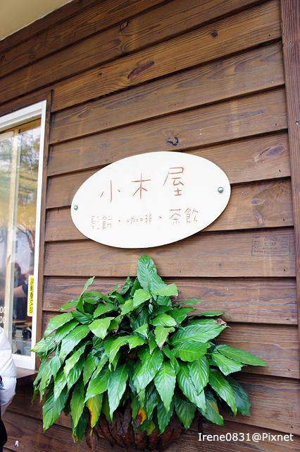 110312_08_交大小木屋.jpg