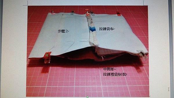 1.拉鍊袋布內的中間層~拉鍊裡袋布(表)