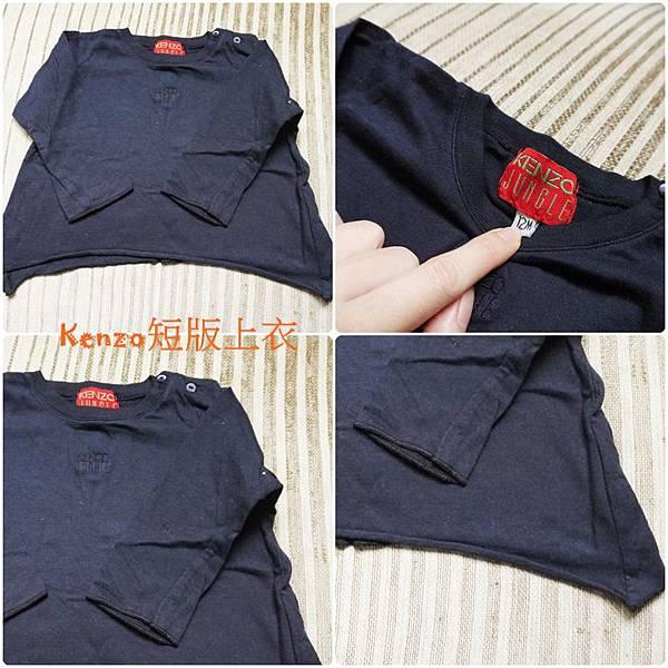 Kenzo藍色短版上衣 NTD100