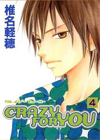 CRAZY FOR YOU為你瘋狂.赤星榮治