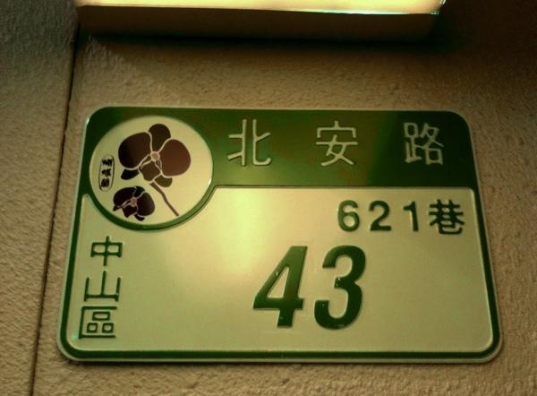 特別的門牌有蝴蝶蘭標誌喔
