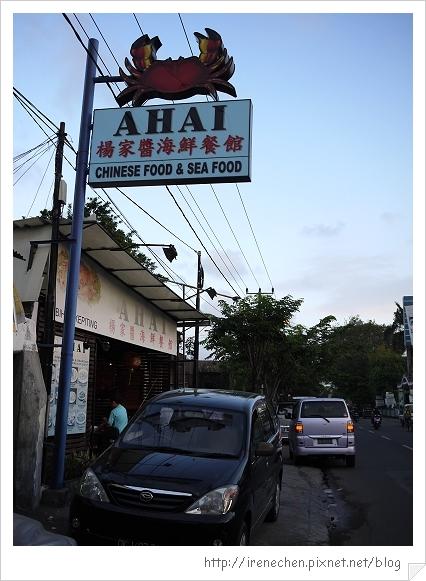 Bali57-楊家醬海鮮館.jpg