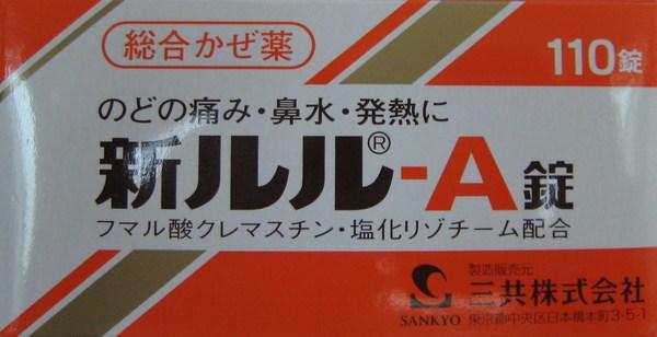 LULU感冒藥.jpg