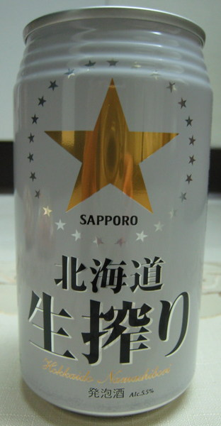 SAPPORO啤酒存錢筒.jpg