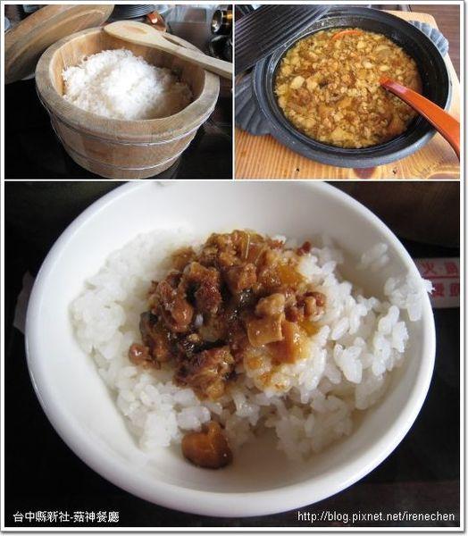 菇神-花菇肉燥香米飯.jpg