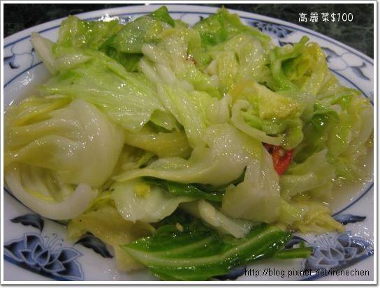 樂源仙境土雞城-高麗菜.jpg
