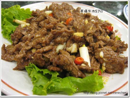 樂源仙境土雞城-蔥爆牛肉.jpg