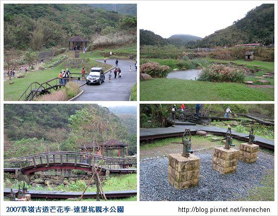 草嶺古道-3遠望坑親水公園.jpg