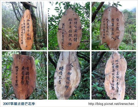 草嶺古道-8台灣諺語.jpg