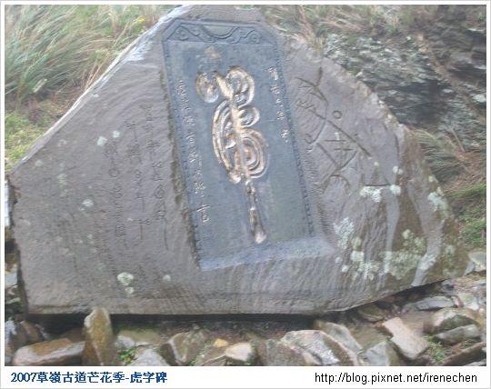 草嶺古道-13虎字碑.jpg