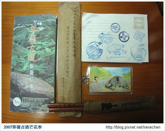 草嶺古道-16豐碩成果.jpg