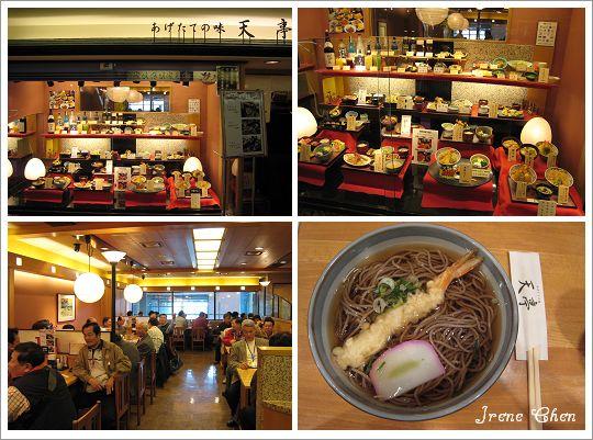 1-06-天亭天富羅蕎麥麵.jpg