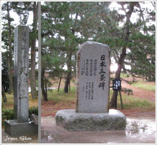 2-03-天橋立三景碑.jpg