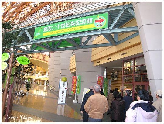 2-09-鳥取20世紀梨紀念館.jpg