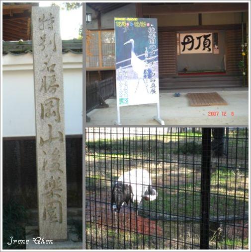 4-03-岡山後樂園1.jpg