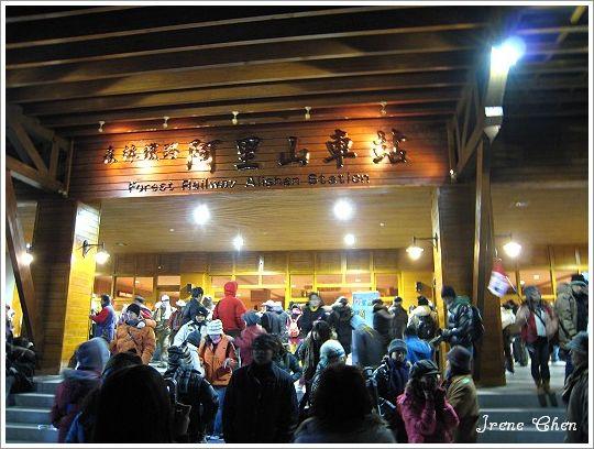 阿里山夜未眠-03阿里山車站.jpg