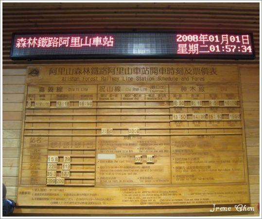 阿里山夜未眠-05阿里山火車時刻表.jpg