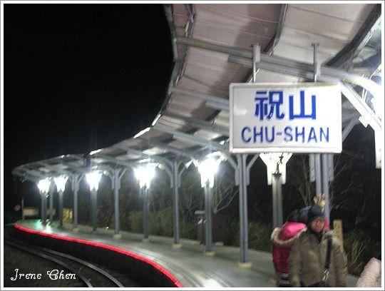 阿里山夜未眠-09阿里山祝山車站月台.jpg