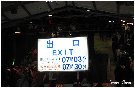 阿里山夜未眠-09阿里山祝山站出口.jpg