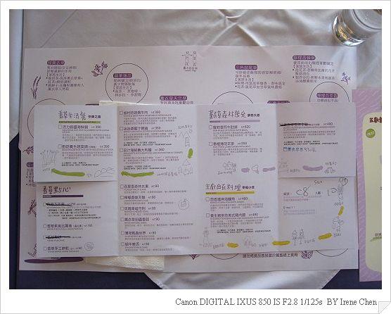 薰衣草森林尖石店6-森林咖啡館menu.jpg