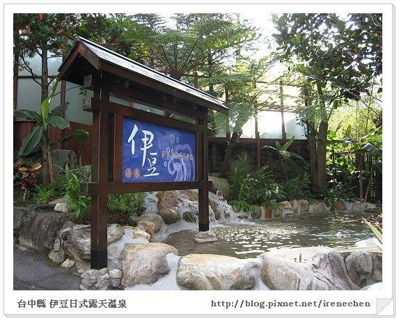 伊豆溫泉-02露天日式泡湯看板.jpg