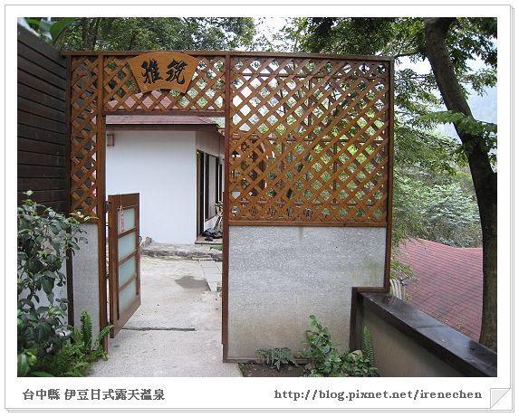 伊豆溫泉-03雅筑房間1.jpg