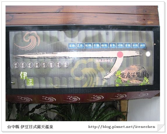 伊豆溫泉-05客房導覽圖.jpg