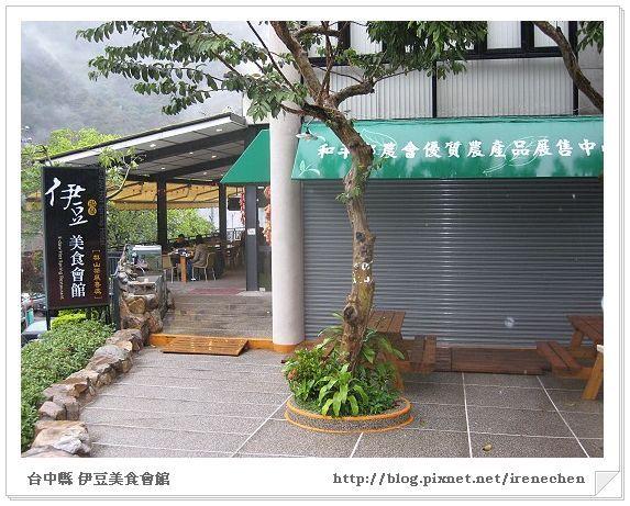 伊豆溫泉-08美食會館1.jpg
