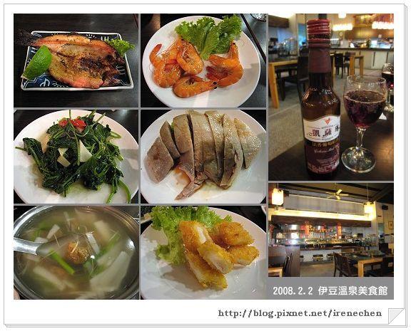 伊豆溫泉-08美食會館4(晚餐).jpg