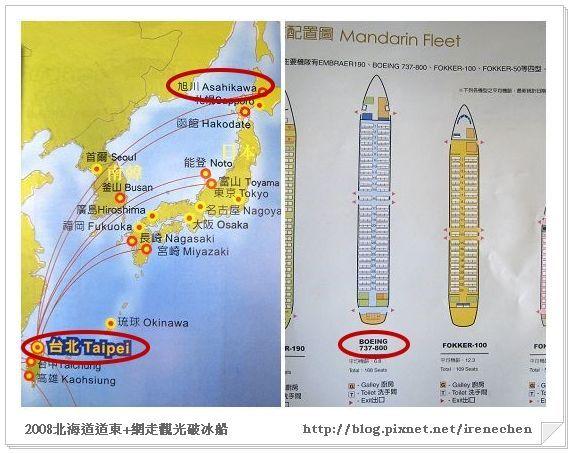 北海道-002航線&座艙配置.jpg