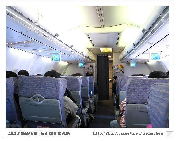 北海道-003華信機艙內部.jpg